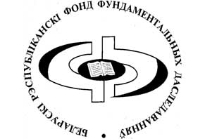 Belarusian Republican Foundation for Fundamental Research